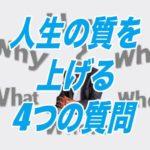 【成功者がいつも使っている!】人生の質を上げる4つの質問