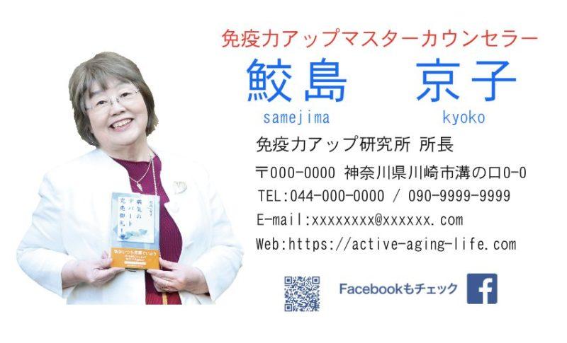 鮫島京子さんの名刺例