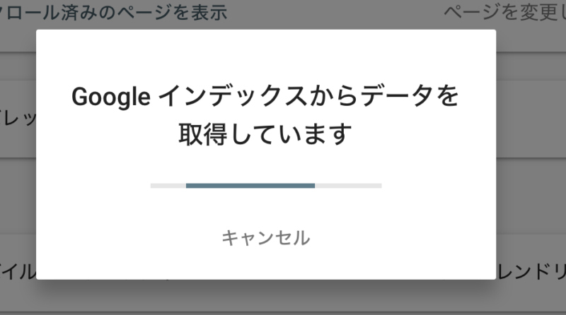 URL検査ツールの実行中画像
