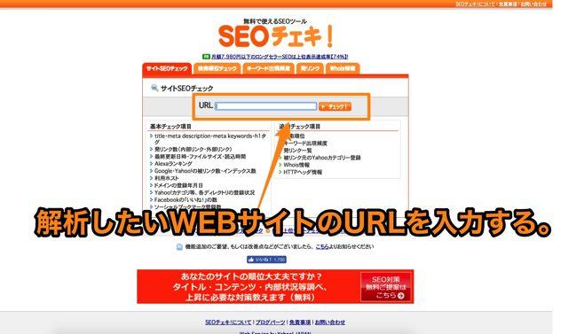 SEOチェキ ライバルのブログを丸裸にするWEBサイト分析方法