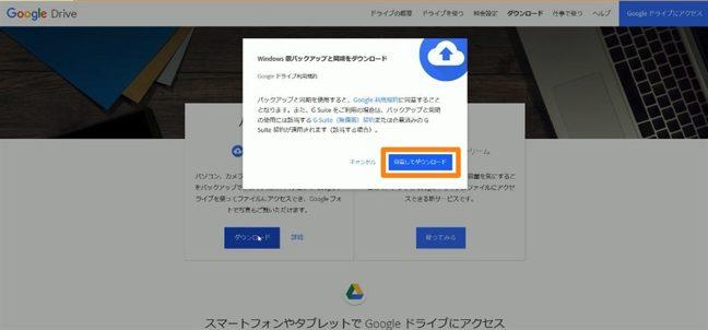 GoogleドライブをPCで使うための設定方法
