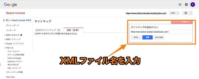 【初心者向け】Googleサーチコンソールの登録設定と使い方