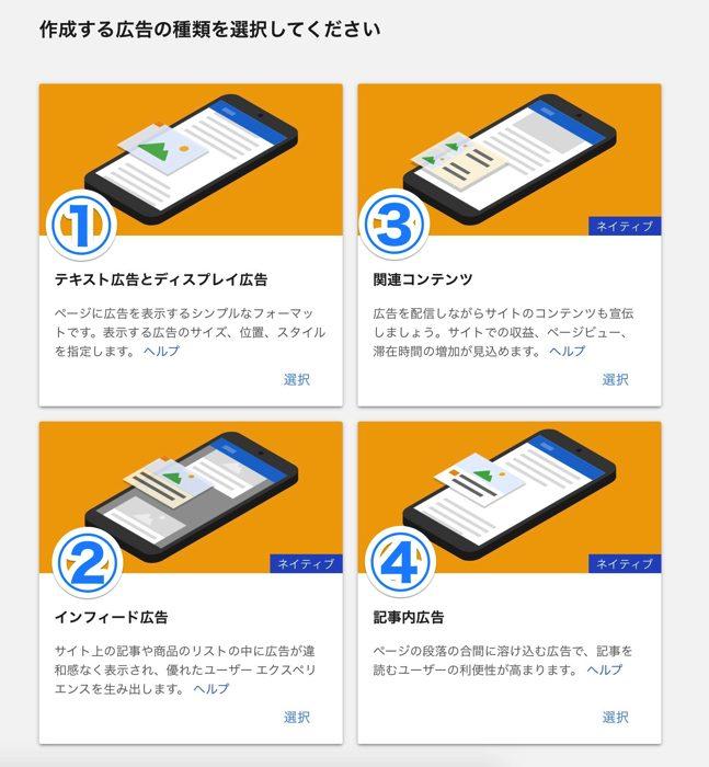 【2018年版】アドセンス広告の種類と稼げる配置位置