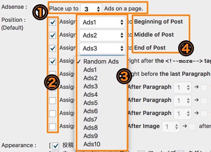 Quick Adsenseの設定方法と使い方