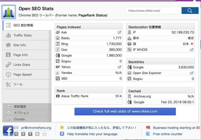 Open SEO Stats ライバルのブログを丸裸にするWEBサイト分析方法