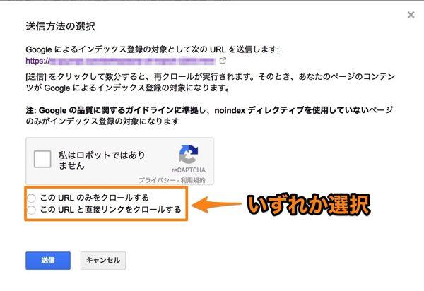 Fetch as Googleを使って記事を即インデックスさせる方法