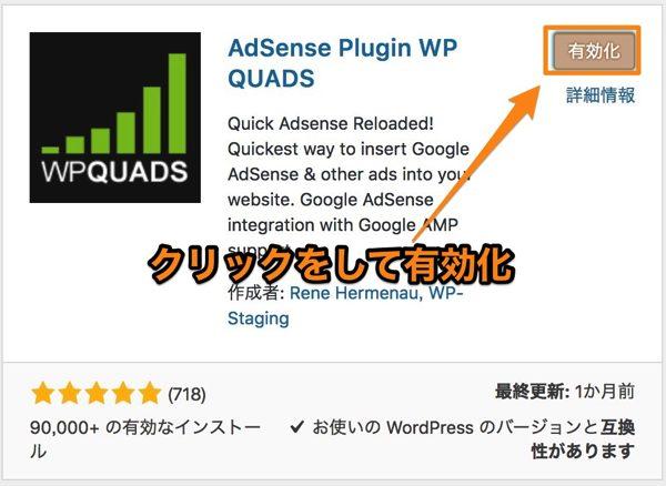 AdSense Plugin WP QUADSの設定方法と使い方!