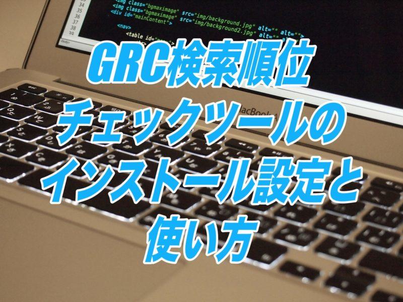 GRC検索順位チェックツールのインストール・設定と使い方