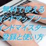 無料で使えるマインドマップツール マインドマイスターの登録と使い方