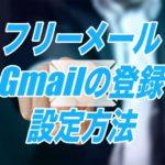 フリーメールGmailの登録設定方法