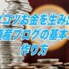 コツコツお金を生み出す資産ブログの基本と作り方