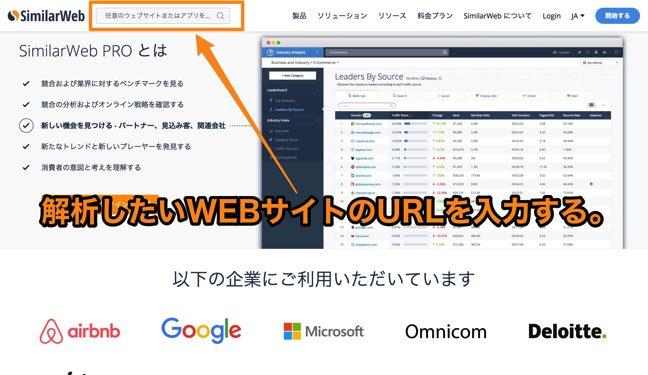SimilarWeb ライバルのブログを丸裸にするWEBサイト分析方法