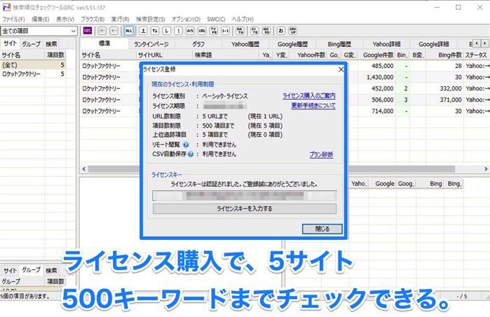 GRC 検索順位チェックツールのインストール・設定と使い方