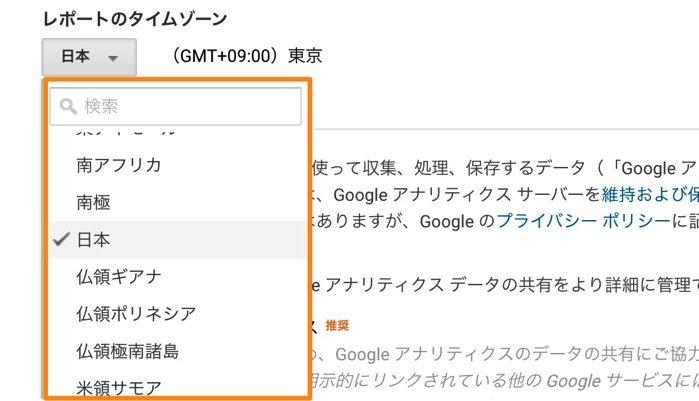 【初心者向け】Googleアナリティクスの登録設定と使い方