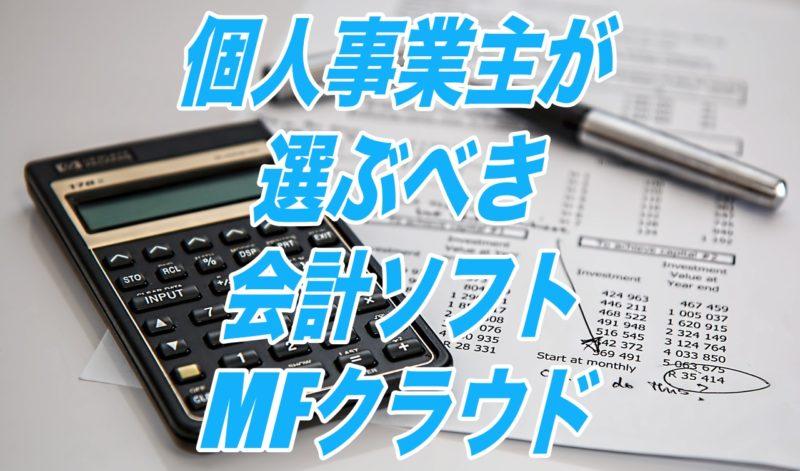 個人事業主が選ぶべき会計ソフトMFクラウド
