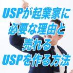 USPが起業家に必要な理由と売れるUSPを作る方法