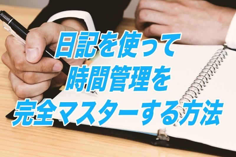 日記を使って時間管理を完全マスターする方法