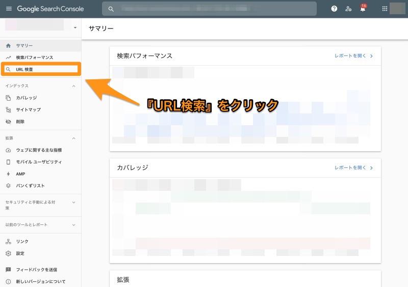 URL検査の方法
