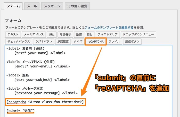 WordPress ReCaptcha Integrationの設定方法と使い方