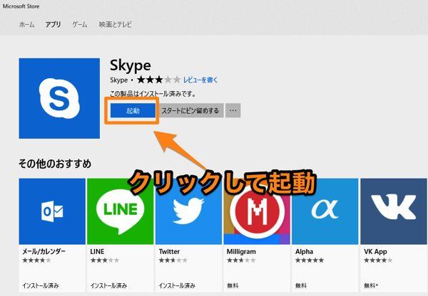 SkypeをWindowsストアからインストールする方法とskype使い方