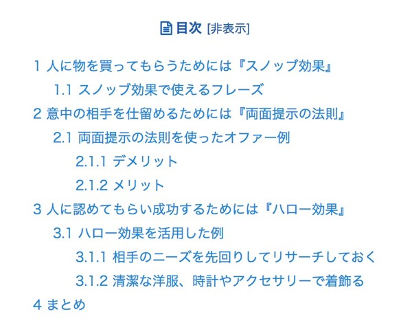 Table of Contents Plusの設定方法と使い方