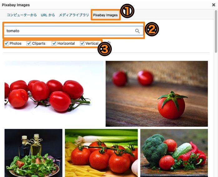Pixabay Imagesの使い方