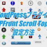 WPFront Scroll Topの設定方法