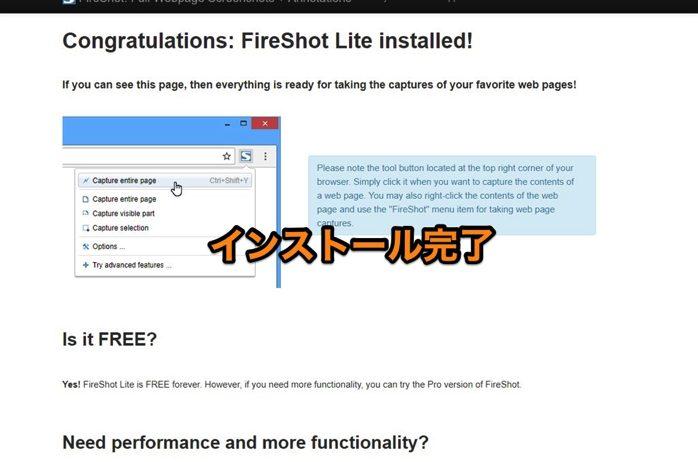 FireShotの設定方法と使い方