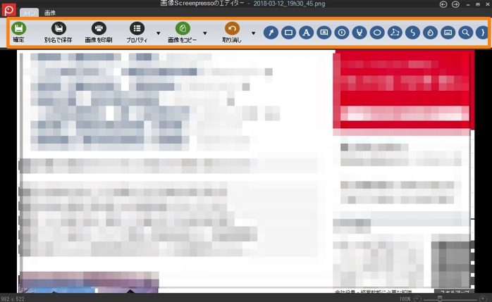 Screenpressoのインストールと使い方