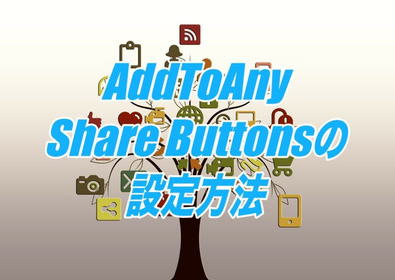 AddToAny Share Buttonsの設定方法