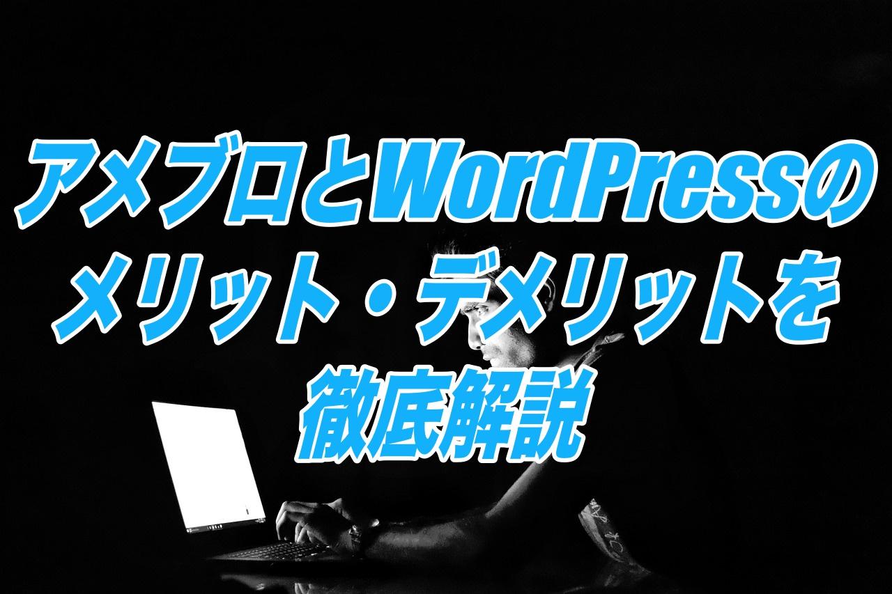 アメブロとWordPressのメリット・デメリットを徹底解説