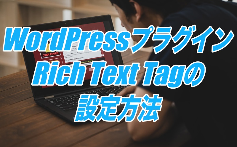 Rich Text Tags, Categories, and Taxonomiesの設定方法