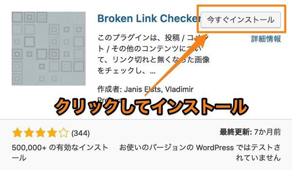 Broken Link Checkerの設定と使い方