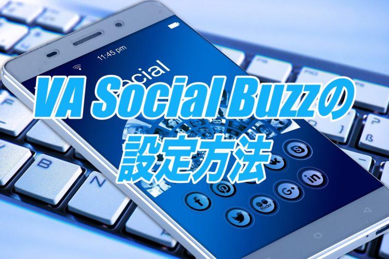 VA Social Buzzの設定方法