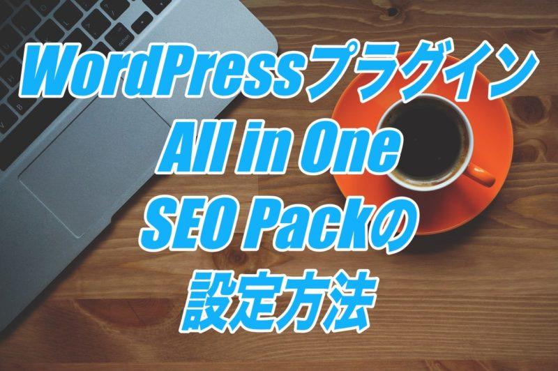 All in One SEO Packの設定方法-SEO対策はすべてお任せのWordPressプラグイン