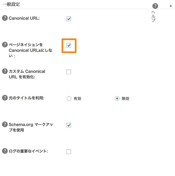 All in One SEO Packの設定方法と使い方