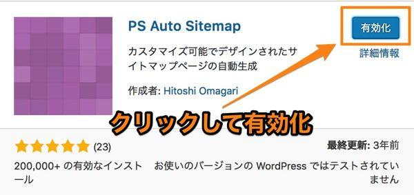 PS Auto Sitemapの設定方法-