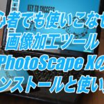 初心者でも使いこなせる画像加工ツールPhotoScape Xのインストールと使い方
