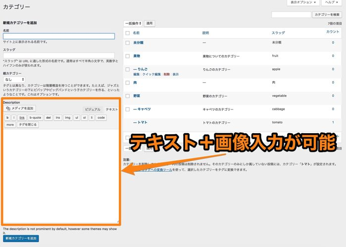 Rich Text Tags, Categories, and Taxonomiesの設定方法と使い方