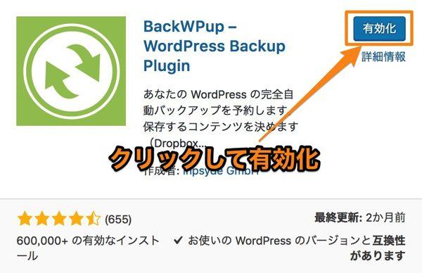 BackWPupの設定方法と使い方