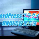 DNUIの設定方法!Worspressの未使用画像を検出して削除できるプラグイン