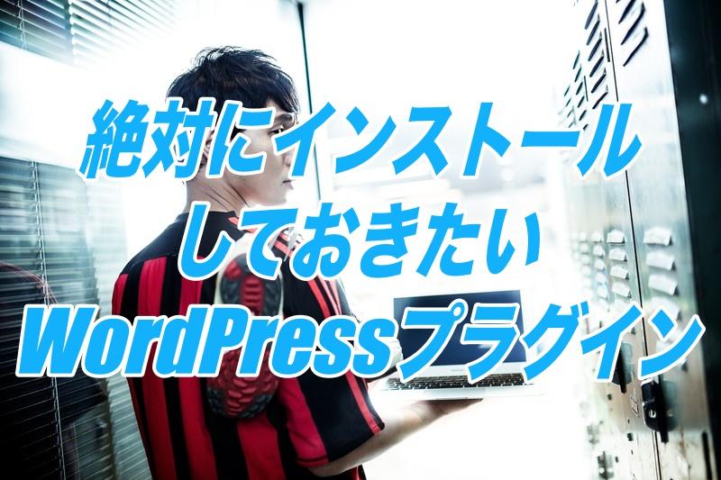絶対にインストールしておきたいWordPressプラグイン