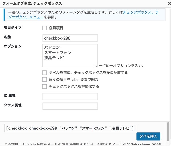 Contact Form 7の設定方法と使い方