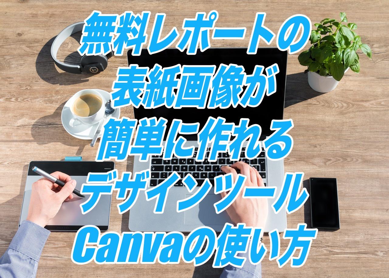 無料レポートの表紙画像が簡単に作れるデザインツールCanvaの使い方