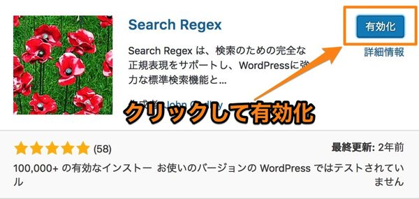 Search Regexの使い方