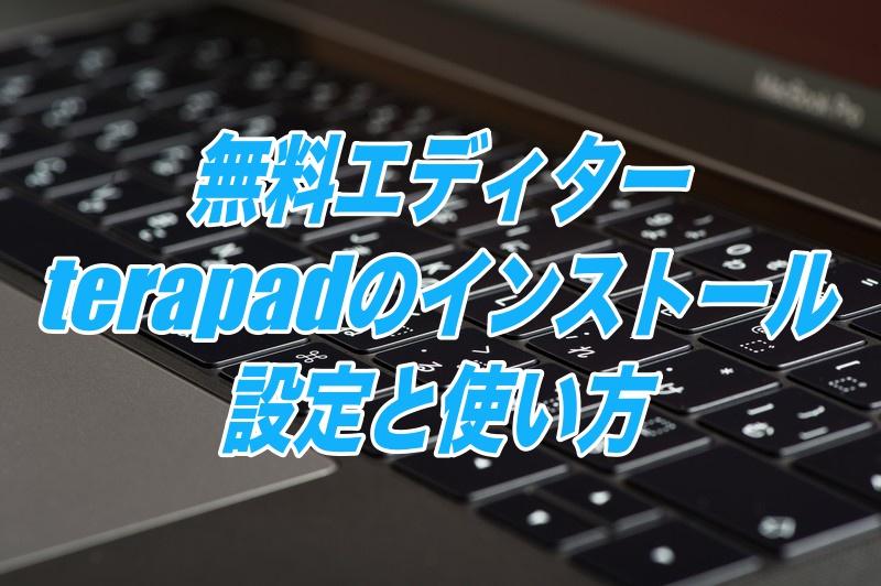 無料エディターterapadのインストール・設定と使い方