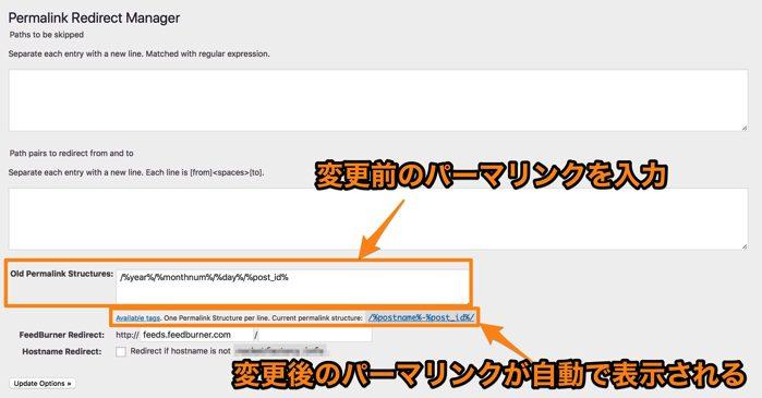 Permalink Redirectの設定方法と使い方