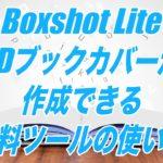 Boxshot Lite-3Dブックカバーが作成できる無料ツールの使い方