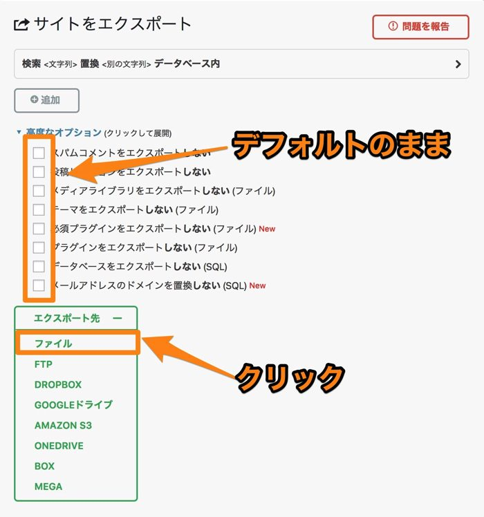 All-in-One WP Migrationの設定方法と使い方