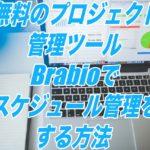 無料のプロジェクト管理ツールBrabioでスケジュール管理をする方法